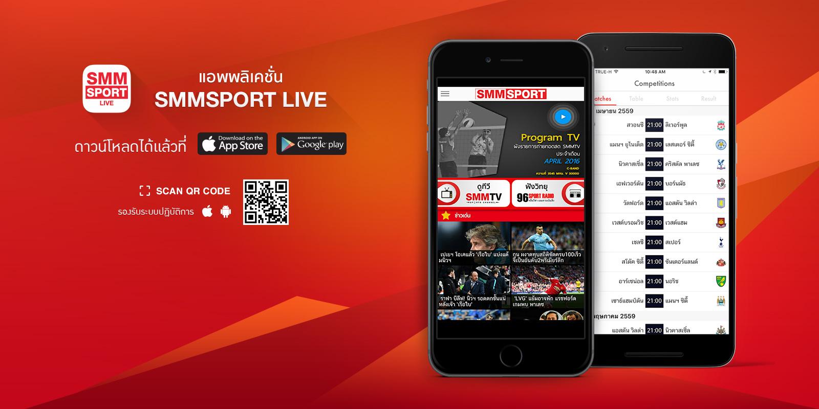 SmmSportLive-App1600x800_2