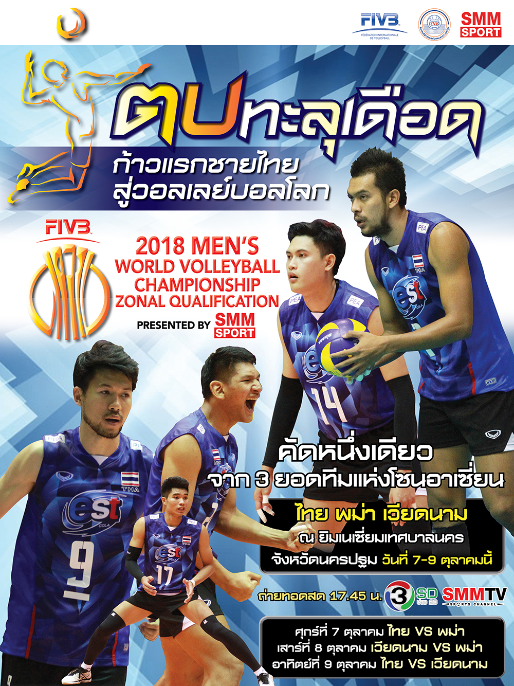 FIVB-2018-MEN_S-World-Volleyball-Championship1000