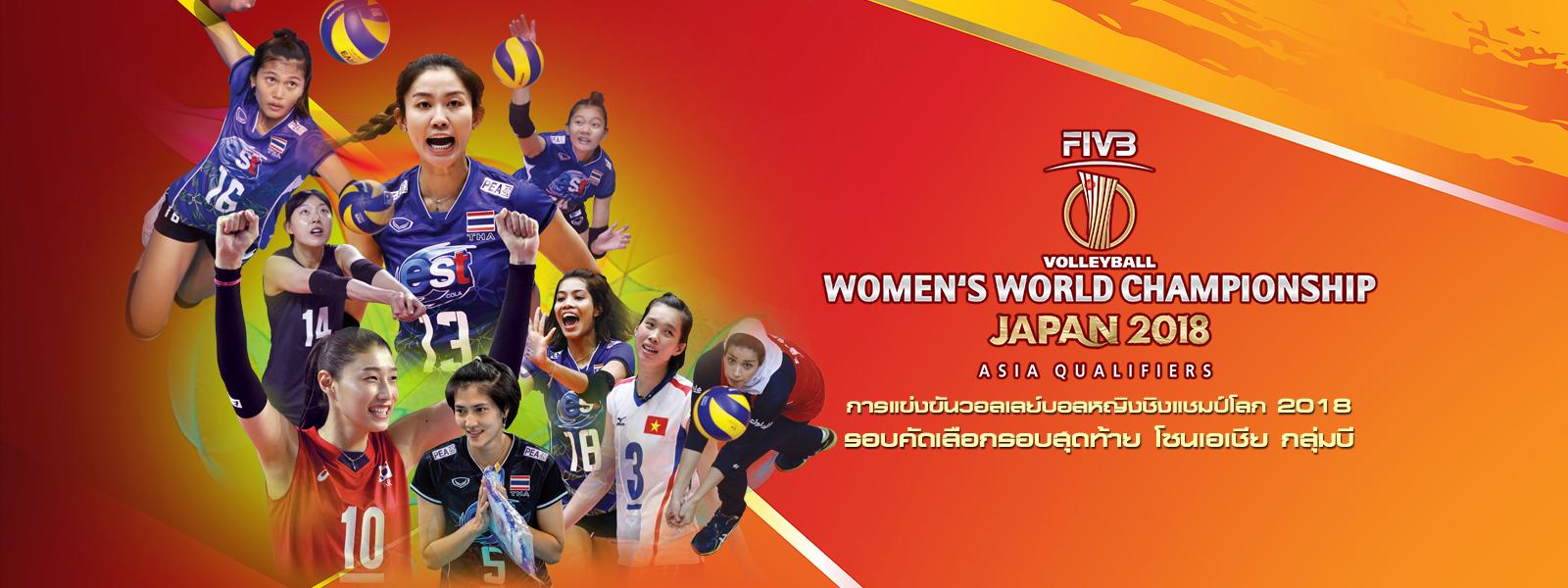 AD-VolleyballWomenWorldChampionship20181